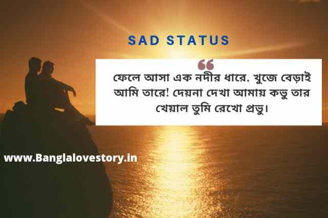 Depression Status Bangla