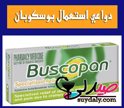 دواعي استعمال دواء بوسكوبان والاستخدامات buscopan tablets uses