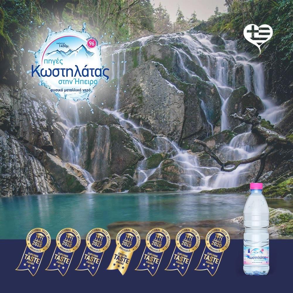 Κορυφαία διάκριση για το  φυσικό μεταλλικό νερό «Πηγές Κωστηλάτας»!