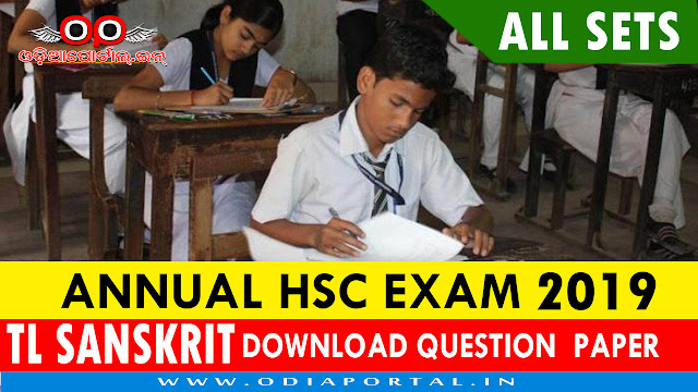 "Download BSE Odisha HSC Exam 2019 ""TLS (Sanskrit)"" - Objective Question Paper PDF - Parallel Sets - A, B, C, D - Download All Sets."