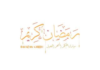 صور جميلة عن رمضان