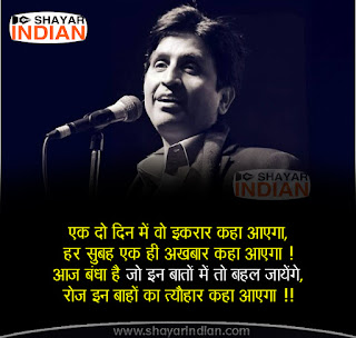 Best Hindi Mohabbat Shayari - Kumar Vishvas