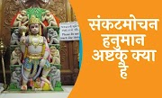 संकटमोचन हनुमान अष्टक (Sankatmochan Hanumanashtak) क्या है, लाभ, पाठ करने का सही तरीका