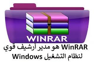 WinRAR 6.0 Beta هو مدير أرشيف قوي لنظام التشغيل Windows