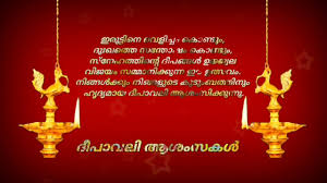 deepavali wishes in malayalam diwali wishes in malayalam happy diwali in malayalam diwali wishes malayalam happy diwali wishes in malayalam happy deepavali wishes in malayalam happy diwali malayalam deepavali wishes malayalam diwali malayalam wishes diwali quotes in malayalam happy diwali wishes malayalam happy deepavali in malayalam deepavali images malayalam deepavali malayalam quotes diwali greetings in malayalam malayalam deepavali wishes malayalam diwali wishes diwali quotes malayalam deepavali greetings in malayalam diwali wishes in malayalam language deepavali quotes in malayalam