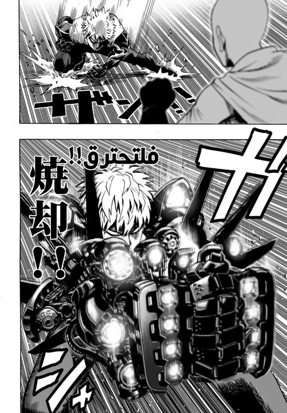 ون بنش مان One Punch Man الحلقة 18