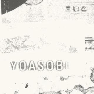 YOASOBI - Sangenshoku
