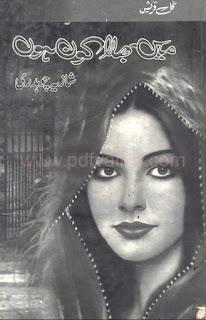 Main Bhala Koun Hoon by Shazia Choudhry