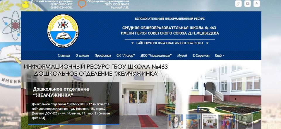 Сайт Школы 463