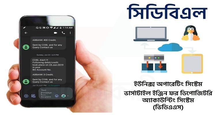 dhaka stock   online trading app   best online trading app  best stock trading app