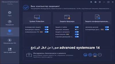 تحميل برنامج Advanced SystemCare Pro 14