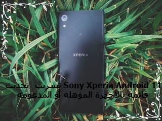 تسريب تحديث Sony Xperia Android 11 قائمة بالأجهزة المؤهلة أو المدعومة