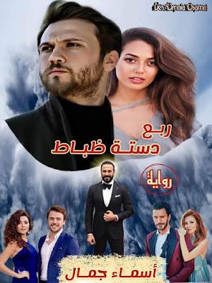 رواية ربع دستة ضباط كاملة بقلم اسماء جمال