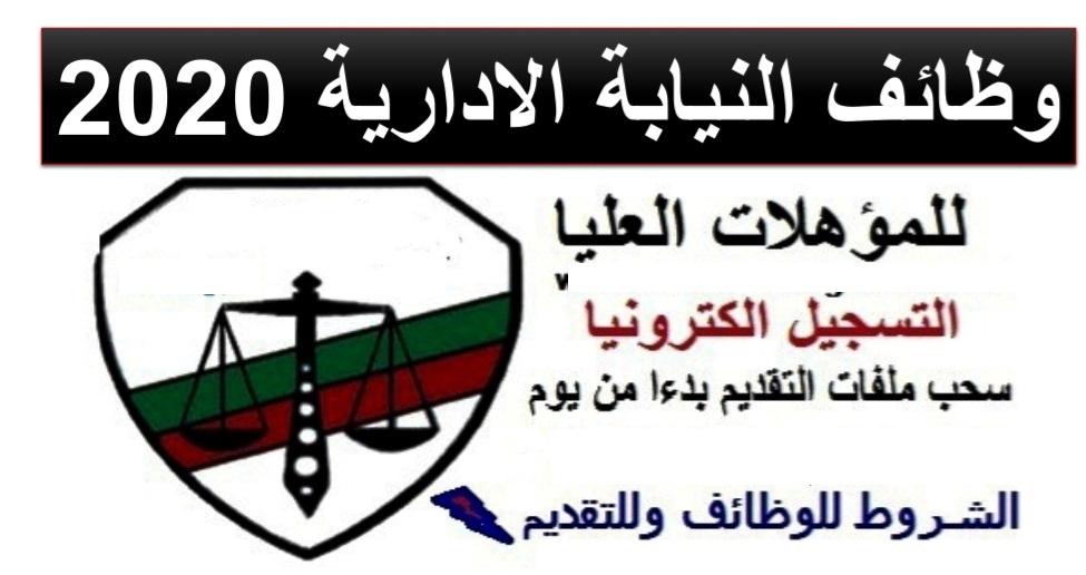 وظائف خالية فى النيابة الإدارية فى مصر 2020