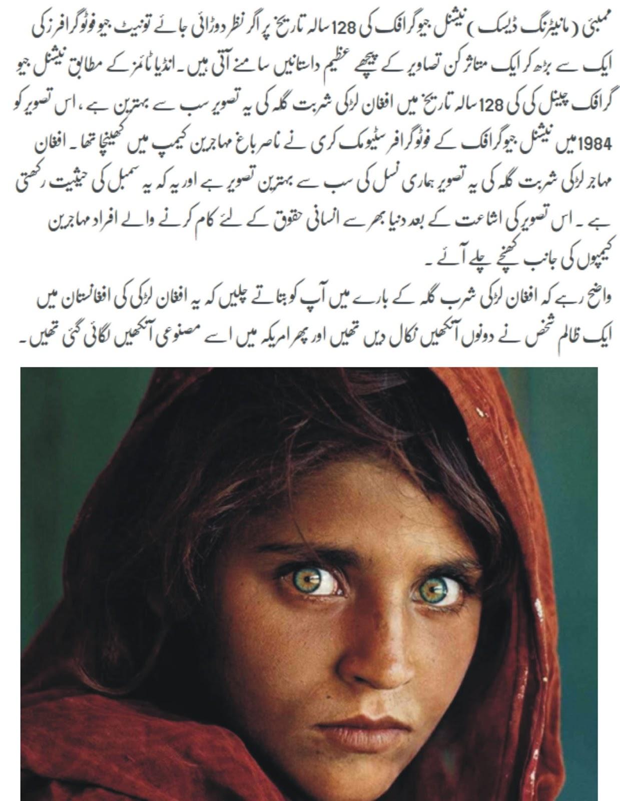 National Geografik ki 128 sala ki Behtreen Pakistan <b>ki tasveer</b> - f102a