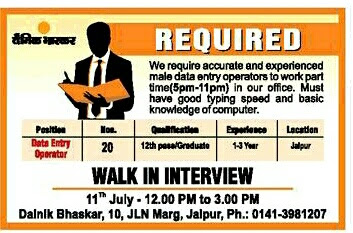 Dainik Bhaskar Data Entry Operator Recruitment, Dainik Bhaskar Jaipur Recruitment 2019, Dainik Bhaskar Jaipur jobs 2019, Dainik Bhaskar Jaipur Vacancy 2019, Dainik Bhaskar Data Entry Operator Recruitment, dainik bhaskar jobs today, dainik bhaskar job classified, dainik bhaskar editor, dainik bhaskar, dainik bhaskar group.