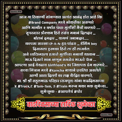 birthday wishes for friend in Marathi funny
