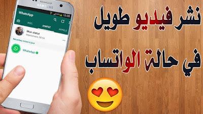 كيفية ارسل فيديو طويل في حالة الواتس اب بلس اكثر من 30 ثانية WhatsApp Status