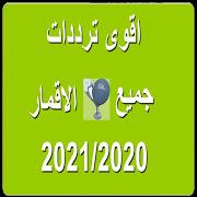 اخبار النايل سات لليوم 6-11-2020