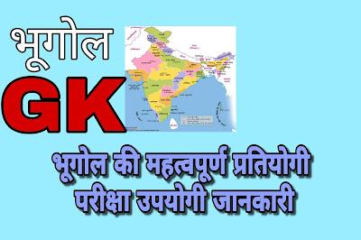 भूगोल की महत्वपूर्ण जानकारी, geography important information