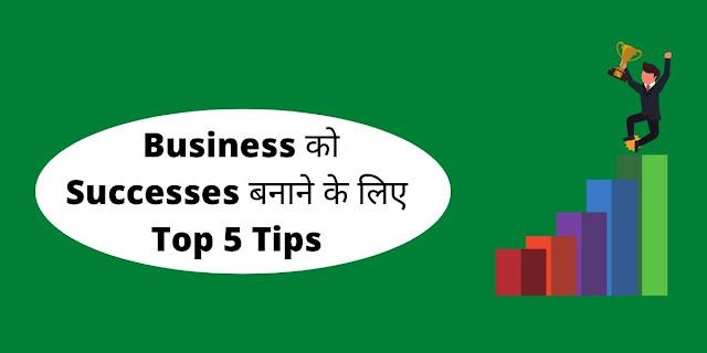 Business को Successes बनाने के लिए Top 5 Tips