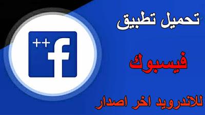 تحميل تطبيق فيسبوك اخر اصدار للاندرويد