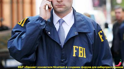 ФБР обвиняет основателя NiceHash в создании форума для киберпреступников