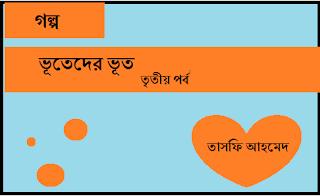 বাংলা ছোট গল্প। Bangla Choto Golpo | Bangla Valobashar Golpo| Bangla Golpo| Bangla Vuter Golpo