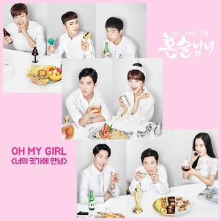 DOWNLOAD LAGU MP3 [Single] OH MY GIRL -  Drinking Solo OST Part.3