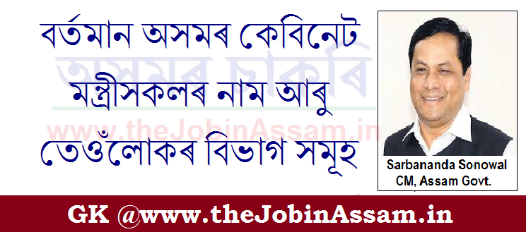 Cabinet Ministers of Assam Government 2020 - Download Complete List