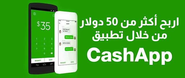 كيفية ربح المال من تطبيق CashApp