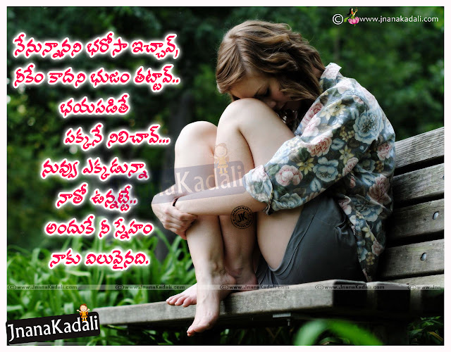 Alone Love Failure Quotes hd wallpapers in Telugu Language,I Miss You love Quotations in Telugu Language,Love Failure Whatsapp Profile Pictures with Telugu Sayings,Telugu Latest miss You my Love Quotes images,i miss you telugu quotes and love hd wallpapers,Top Telugu miss You Sayings love kavithalu.