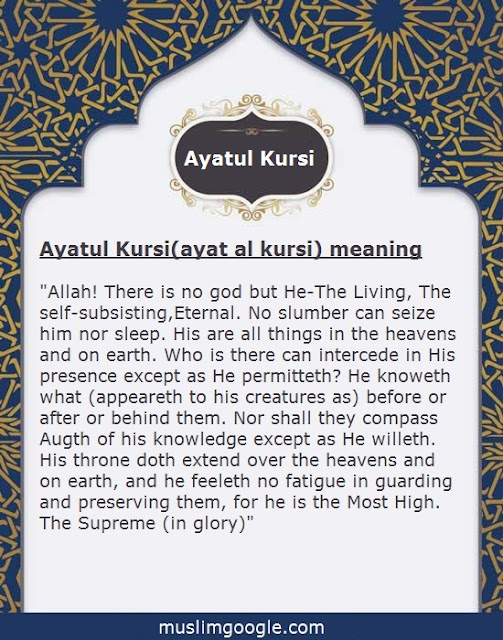 Ayatul kursi(ayat al kursi) english Meaning