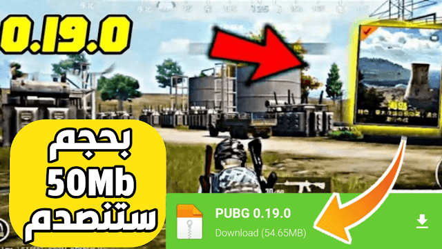 تحميل لعبة ببجي موبايل PUBG Mobile بحجم 50Mb فقط اخر اصدار 0.19.0 لن تصدق | PUBG Mobile