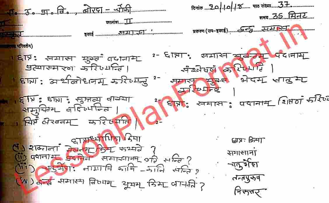 Sanskrit Vyakaran Lesson Plan of Samas