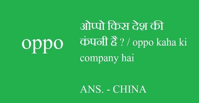 ओप्पो किस देश की कंपनी है । oppo kaha ki company hai in hindi