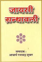 hindi-Granthawali