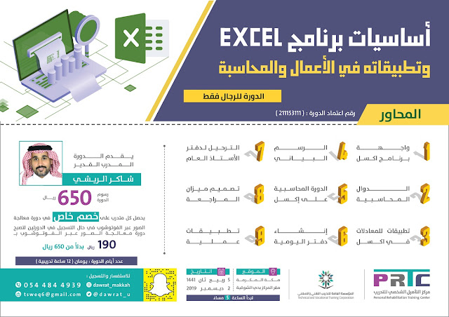 دورة أساسيات برنامج اكسل Excel وتطبيقاته في الأعمال والمحاسبة - بمكة