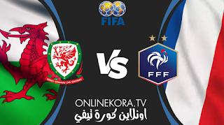 مشاهدة مباراة فرنسا وويلز القادمة بث مباشر اليوم 02-06-2021 في مباريات ودية
