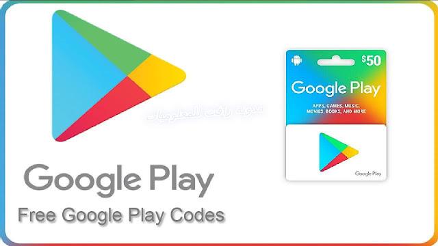 http://www.rftsite.com/2019/07/2019-free-google-play-codes.html