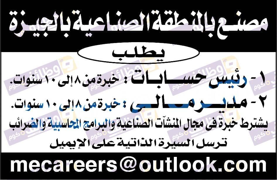 وظائف اهرام الجمعة 7-6-2019 وظائف جريدة الاهرام الاسبوعى على وظائف دوت كوم