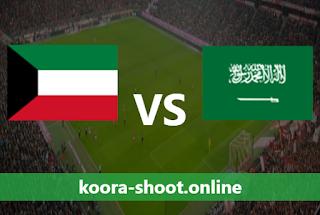 بث مباشر مباراة السعودية والكويت اليوم بتاريخ 25/03/2021