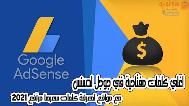 اغلي كلمات مفتاحية في جوجل ادسنس   مع مواقع لمعرفة كلمات سعرها مرتفع 2021