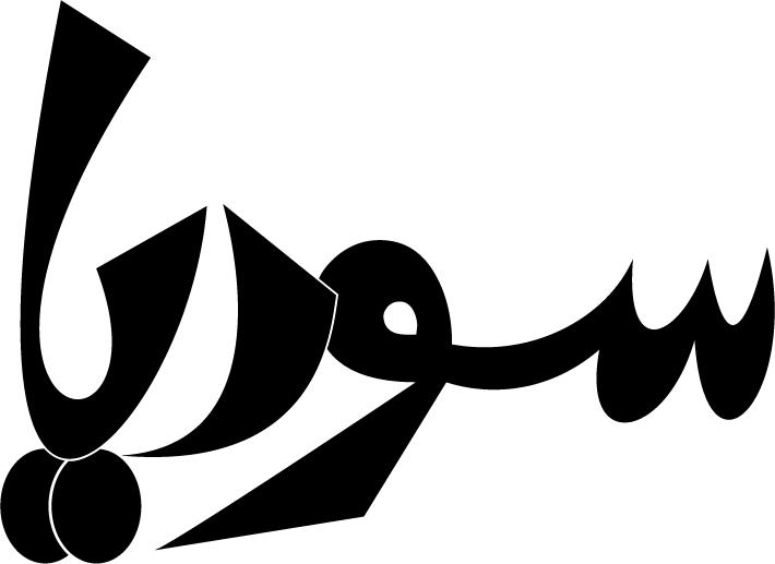 موجز..أخبار سوريا اليوم الأربعاء 12/10/2016 وأهم الأحداث في سوريا وحلب اليوم الأربعاء 12 أكتوبر 2016