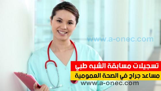 مسابقة شبه طبي مساعد جراح في الصحة العمومية paramedical