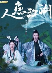 Nhân Ngư Giang Hồ - Mermaid And Swordsman (2019)