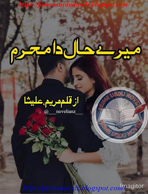 Mere hal da mehram novel online reading by Maryam Alisha Complete