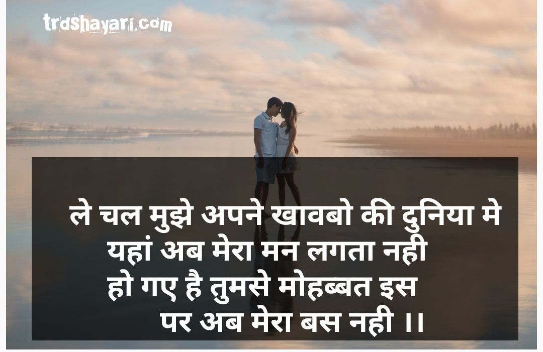 Two line love shayari
