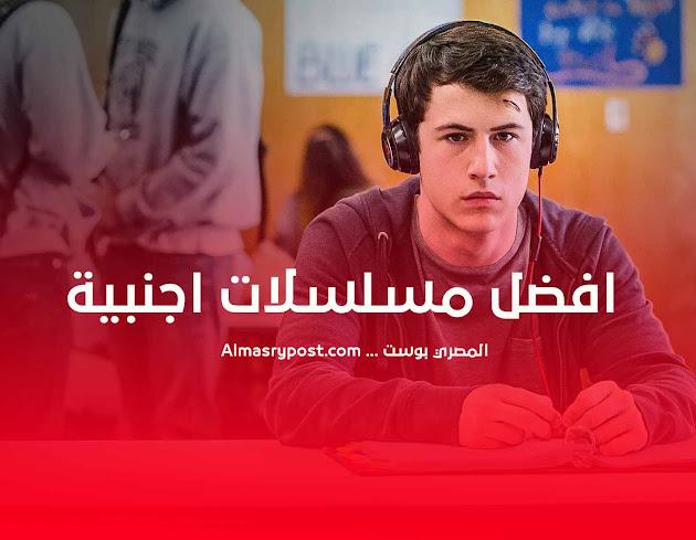 قائمة أفضل مسلسل اجنبي مشهور لدى المشاهد العربي