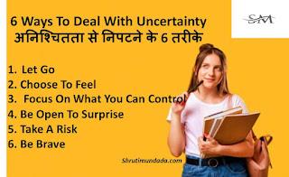 6 Ways To Deal With Uncertainty अनिश्चितता से निपटने के 6 तरीके